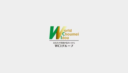 wclグループ